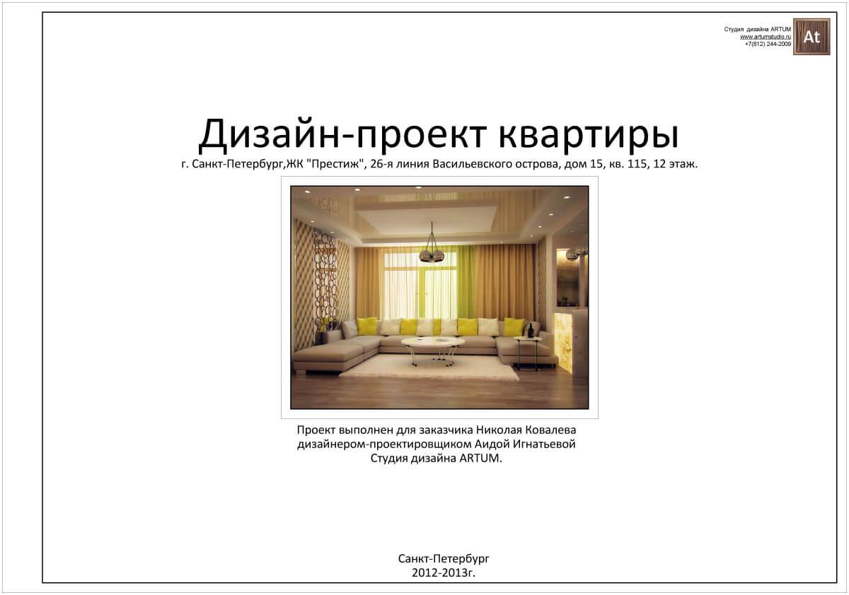 Составляющие проекта дизайна интерьера